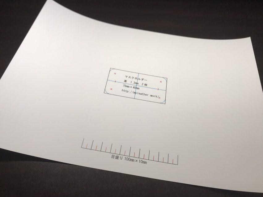 マスクホルダーの型紙