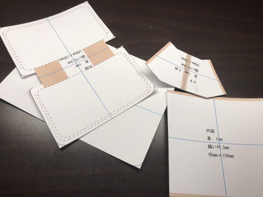 ラウンド財布の型紙