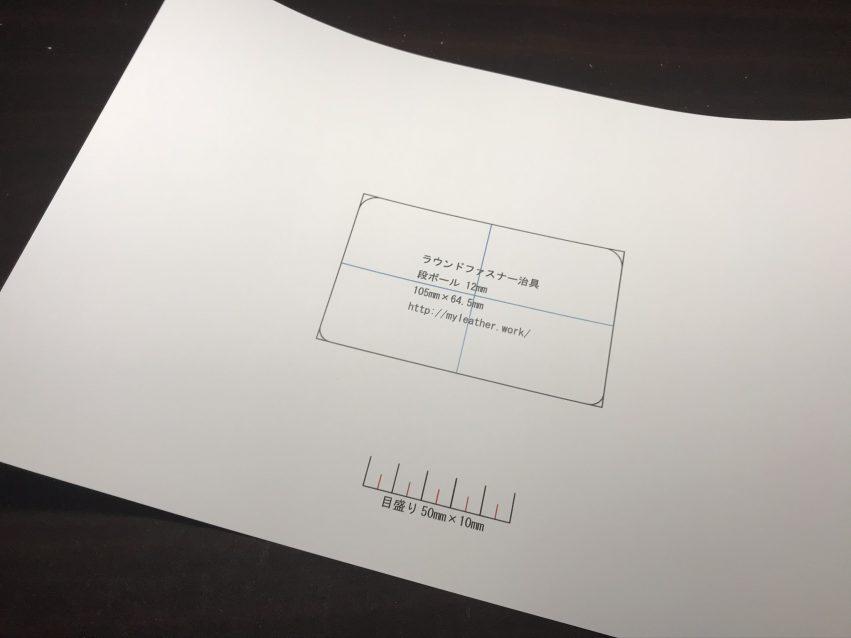 ラウンドファスナー用の治具の型紙