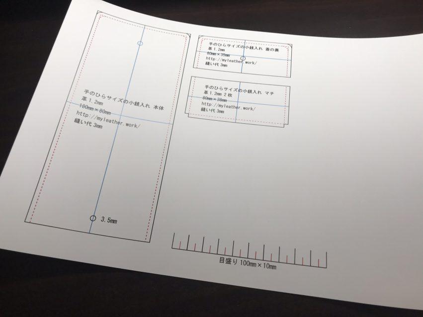 手のひらサイズの四角いコインケースの型紙